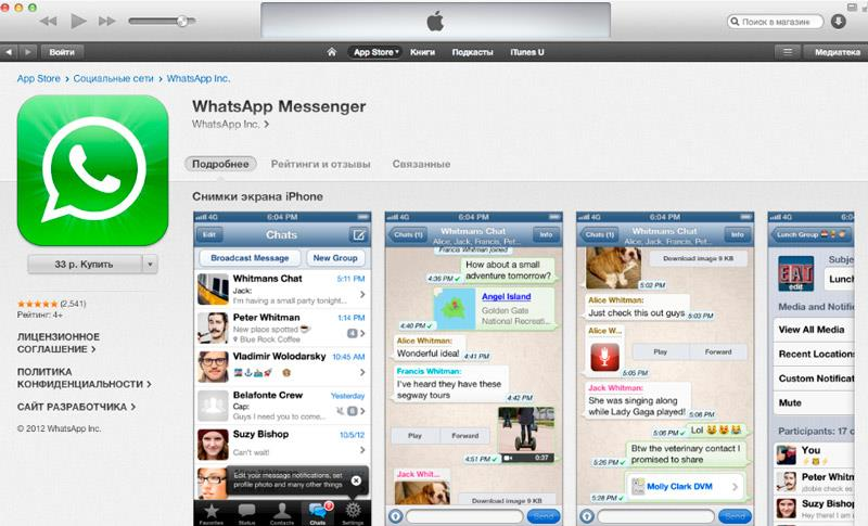 WhatsApp-для-iPad-2