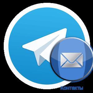 kak-iskat-najti-kontakty-v-telegramme