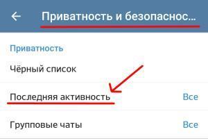 Настройка отображения последней активности в Телеграмм