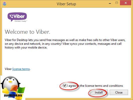 Как поставить viber на компьютер с Windows 10-2