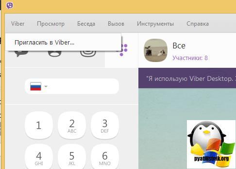 Как пользоваться viber на компьютере без телефона-2