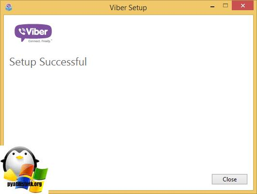 Как поставить viber на компьютер с Windows 10-4