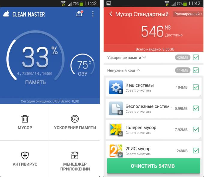 Clean Master позволит очистить весь мусор на Android