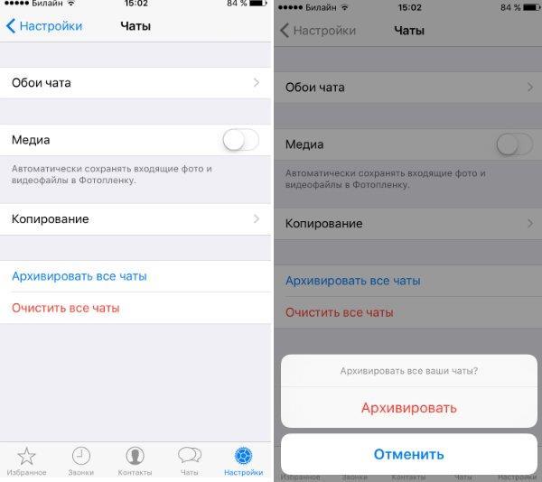 gde-xranitsya-arxiv-istoriya-perepiski-v-whatsapp