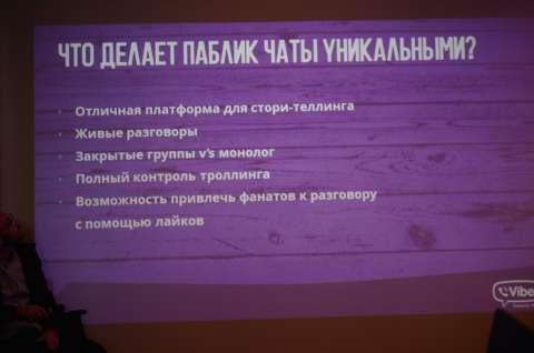 Viber представляет российских партнёров-участников Паблик Чатов