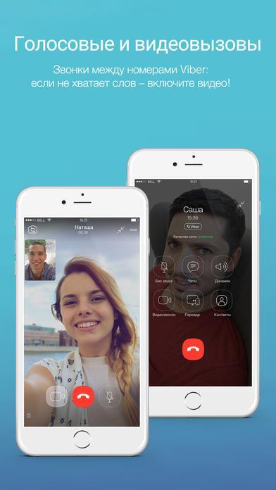 Viber Messenger: Бесплатные Звонки и Сообщения screenshot
