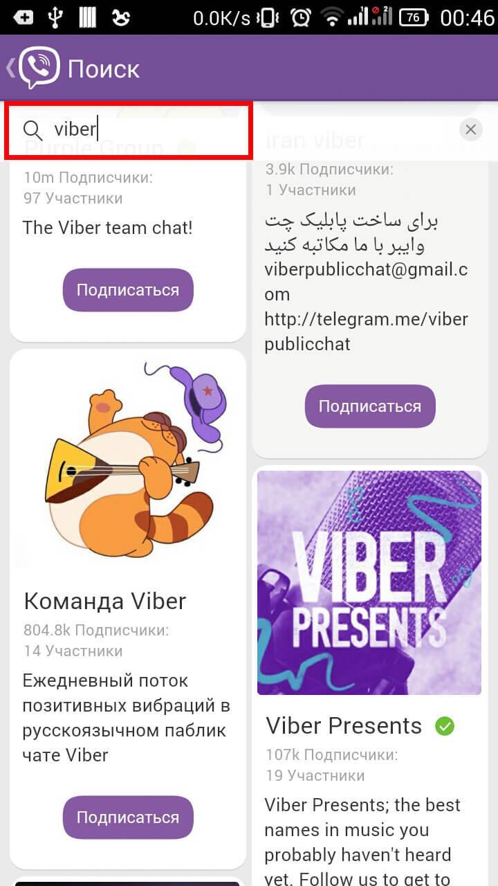 Как найти группу в Viber