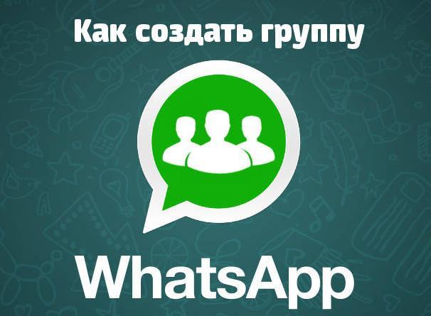 WhatsApp группа