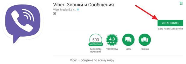установка Viber на эмулятор