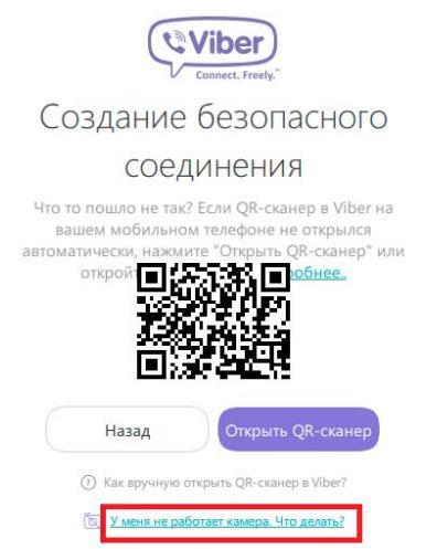 активация Viber для ПК