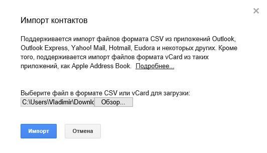 perenos-kontaktov-s-windows-phone-na-android-13