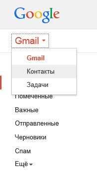 perenos-kontaktov-s-windows-phone-na-android-9