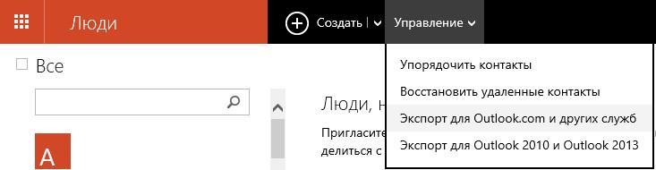 perenos-kontaktov-s-windows-phone-na-android-3