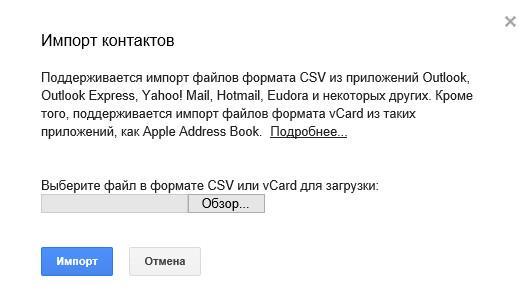 perenos-kontaktov-s-windows-phone-na-android-11