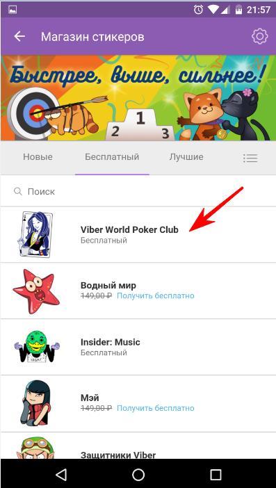 skachat-stikery-viber-dlya-android (3)