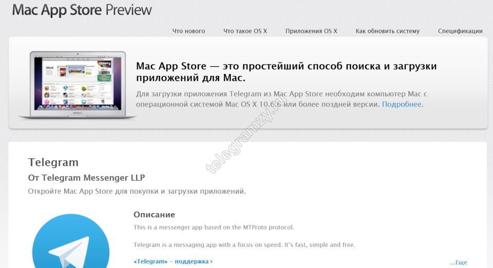Ищем приложение в магазине Mac AppStore