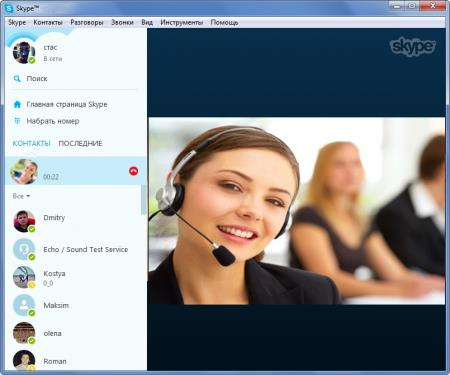Skype видеозвонок