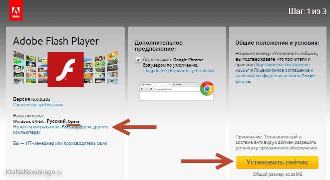 Как обновить флеш плеер для браузера Опера