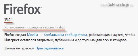 Версия Mozilla Firefox