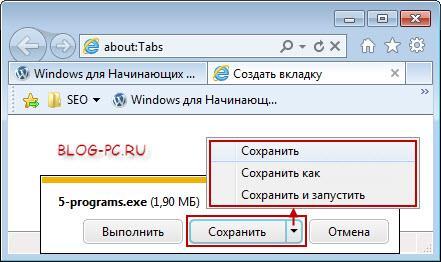 Сохранить файл в IE