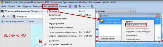 Как найти скачанный файл в Мозиле