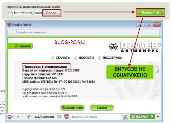 Проверка файла на безопасность