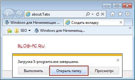 Открыть папку в IE