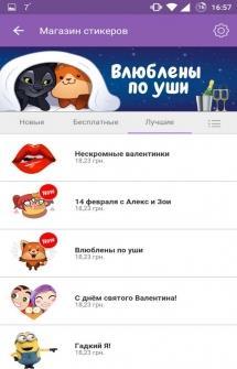 Viber на русском на Андроид