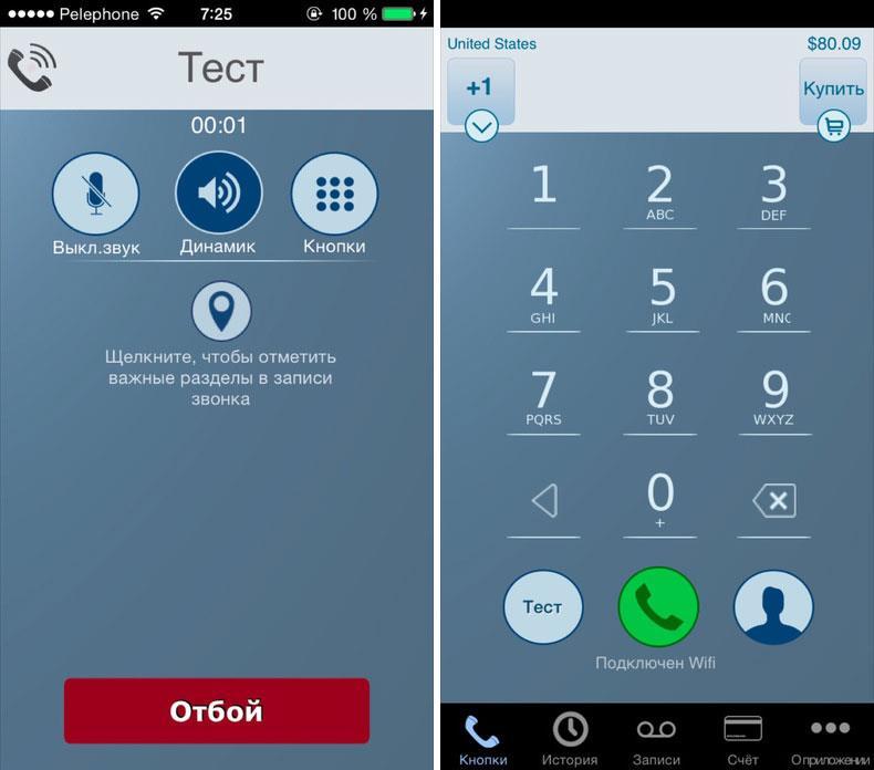 iPhone-call-1