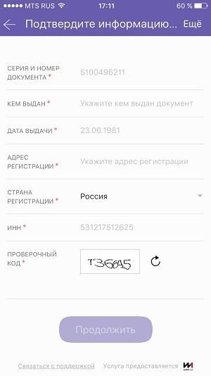 Ввод данных регистрации для идентификации кошелька Viber