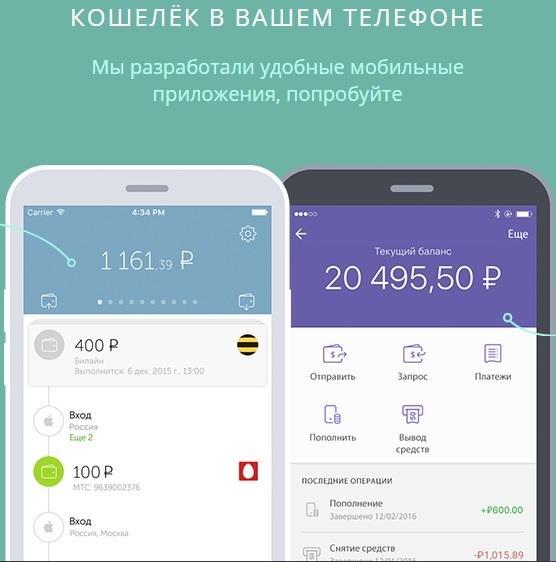 Сервис Viber Кошелёк