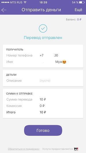 Квитанция о проведенном переводе с использованием кошелька Viber