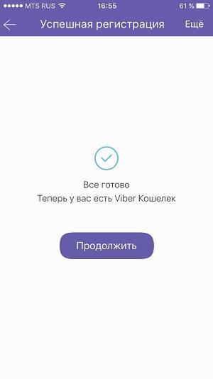 Сообщение об успешной регистрации кошелька Viber