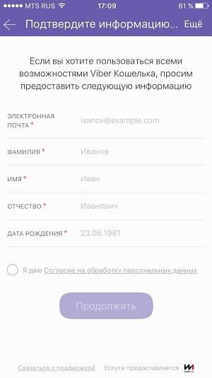 Ввод данных для идентификации пользователя кошелька Viber