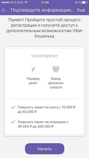 Сообщение о необходимости идентификации кошелька Viber