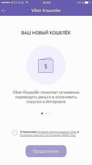 Окно регистрации кошелька Viber