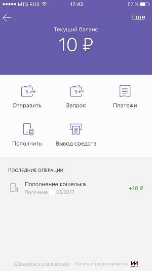 Внешний вид пополненного на 10 рублей кошелька Viber