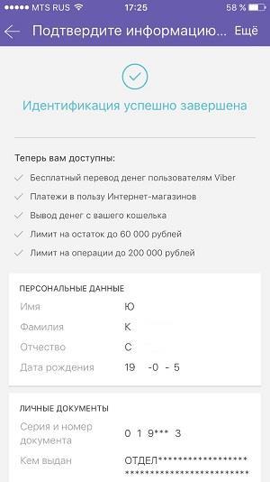 Сообщений об успешном завершении идентификации кошелька Viber