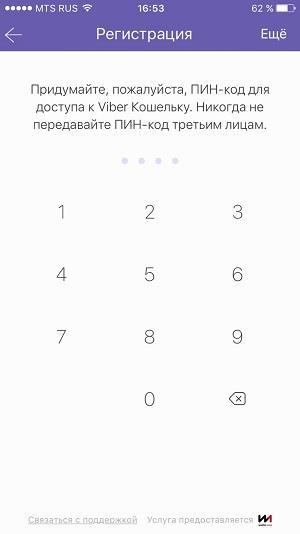 Установка ПИН-кода для кошелька Viber