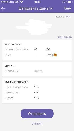 Проверка данных для перевода средств из кошелька Viber