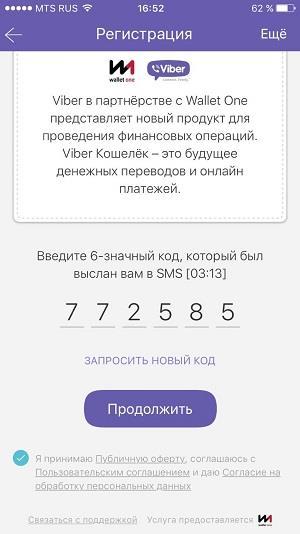 Ккод кода из СМС для регистрации кошелька Viber