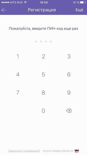 Повтор ввода ПИН-кода кошелька Viber