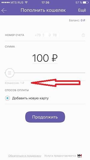 Комиссия 1% при пополнении кошелька Viber с банковской карты
