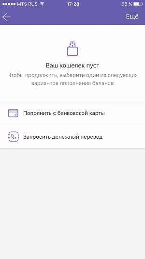 Уведомление о необходимости пополнения кошелька Viber