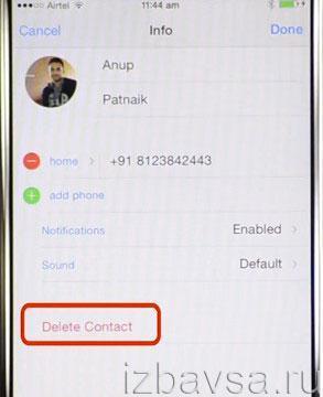 функция «Delete Contact»