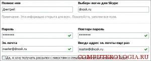 Ввод данных при регистрации учетной записи Skype