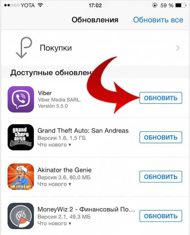 Обновление Viber на iPhone/iPad