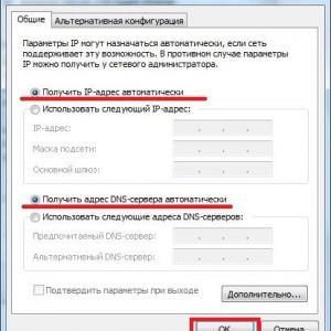 Вкладка «Получить IP-адрес автоматически»