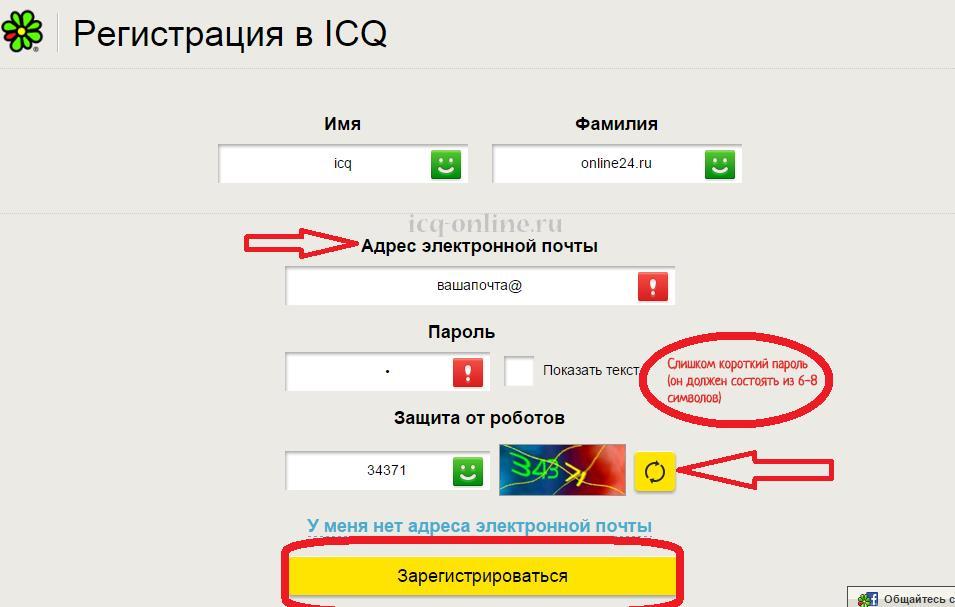 Общайтесь в icq online без установки с любого web браузера онлайн.