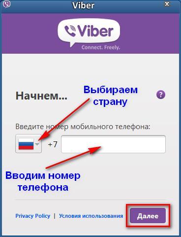 выбор номера телефона при установке Вибер